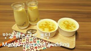 망고 커스터드 푸딩 레시피 / How To Make Mango Custard Pudding