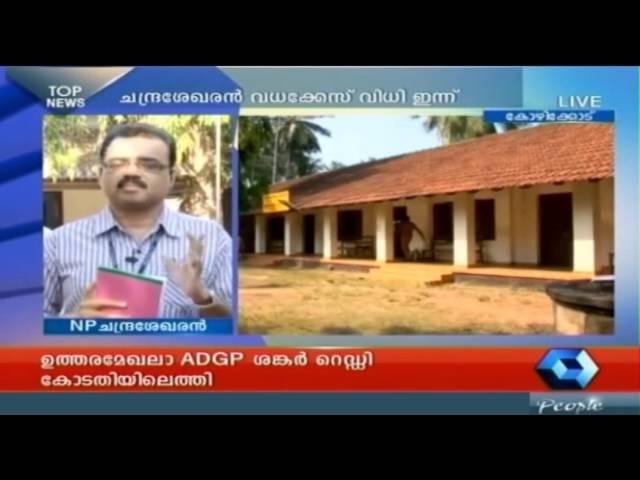 TP Chandrasekharan murder case verdict shortly