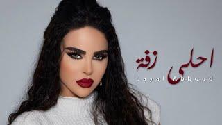 Ahla Zaffe Layal Abboud / احلى زفة - ليال عبود
