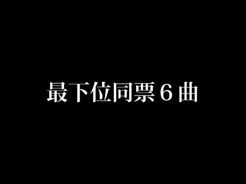 SKE48 リクエストアワー 投票に関するお知らせ(2014.10.14)