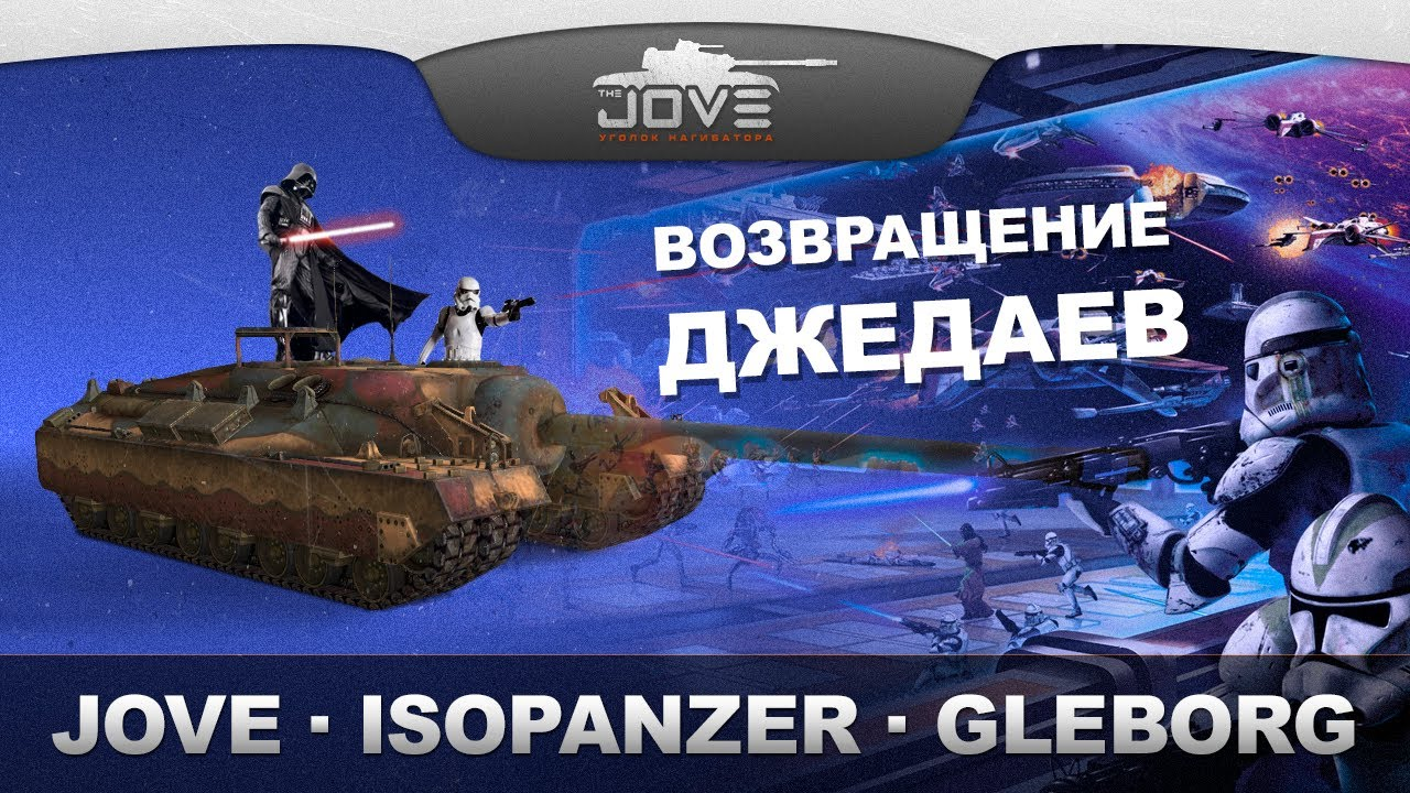 Jove, IsoPanzer и Gleborg спасают рандом! Возвращение джедаев!