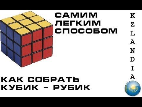 Как собрать Кубик-Рубика 3х3