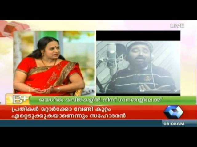 B Positive - Chat with poet Jayageetha