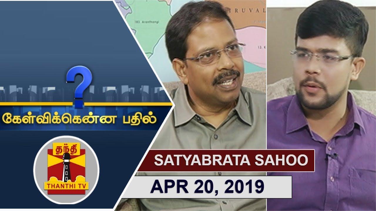 (20/04/2019) Kelvikkenna Bathil | Exclusive Interview with Tamil Nadu CEO Satyabrata Sahoo