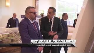 بالفيديو..تفاصيل زيارة الملك محمد السادس لـمقر المديرية العامة لمراقبة التراب الوطني | قنوات أخرى