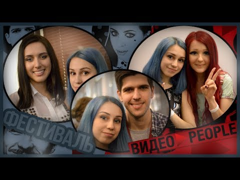 VLOG: Фестиваль Видео People