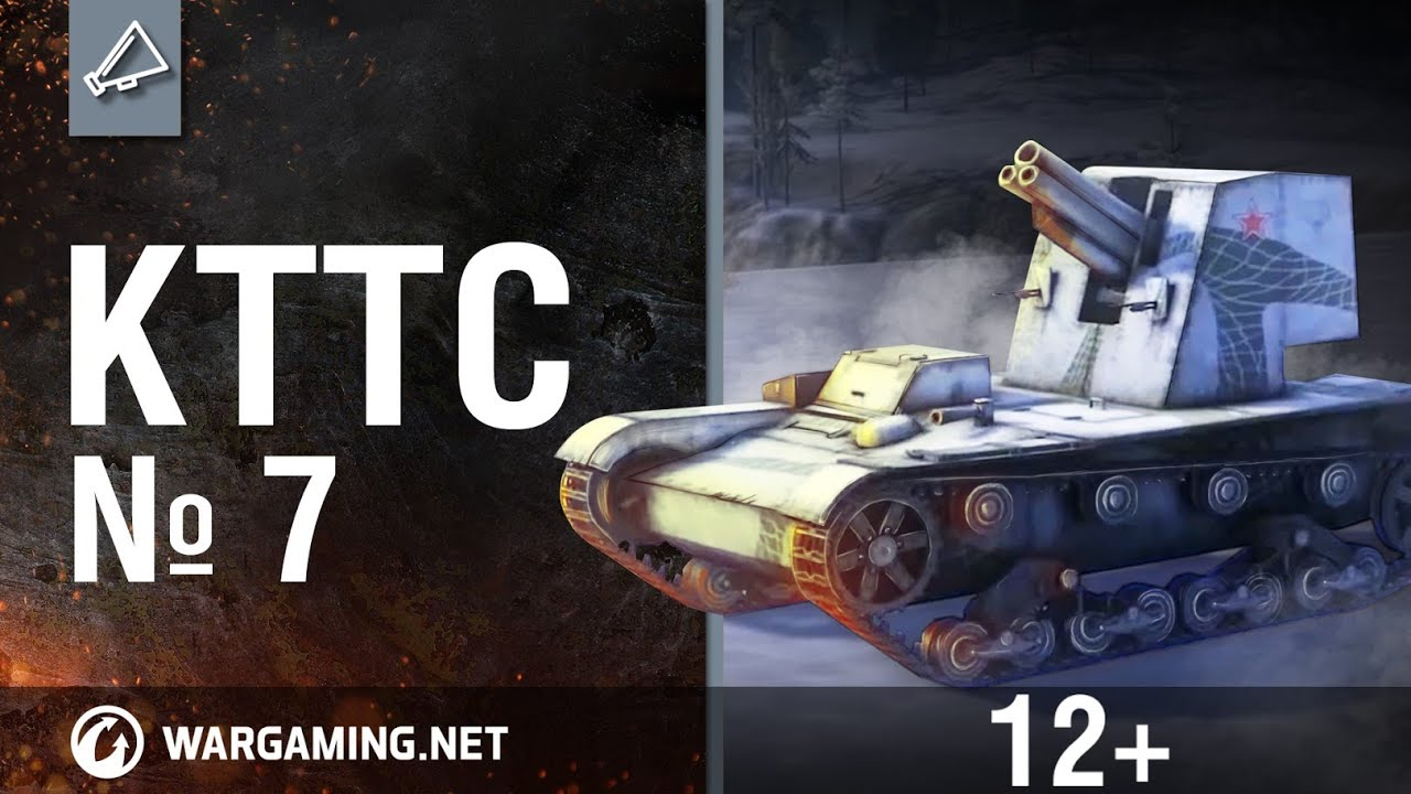 "World of Tanks. ""КТТС"". №7"