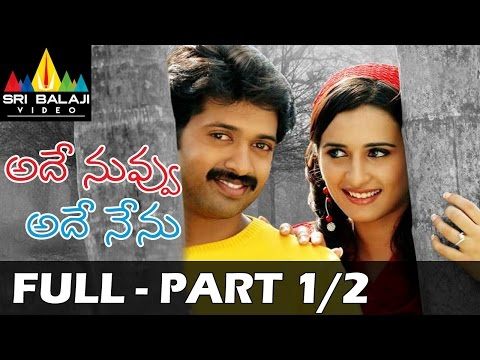 Ade Nuvvu Ade Nenu Telugu Full Movie || Part 1/2 || Shashank, Arya menon