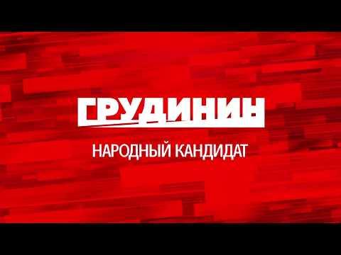 Грудинин – о кредитах в России и в Европе. Видео.