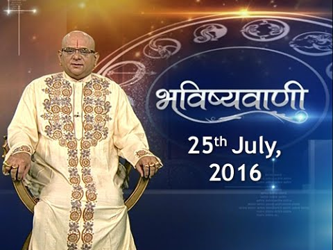 Bhavishyavani | 25th July, 2016 - India TV