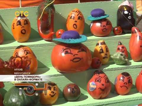 «День помидора» в онлайн-формате
