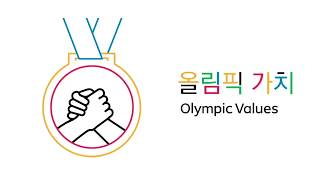 kor-eng-올림픽-가치를-알아보자-about-the-olympic-values
