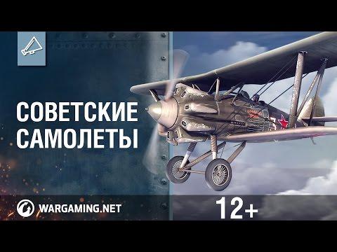 World of Warplanes. Советские самолеты