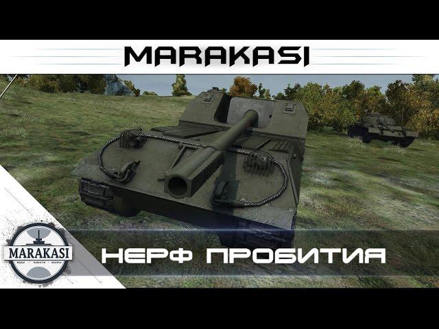 Важные новости World of Tanks нерф пробития у танк