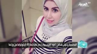 مصرية ترد على سخرية الناس بفقدان 60 كلغم   |   قنوات أخرى