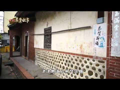 高雄農業故事館-香蕉(影片長度:15分9秒)