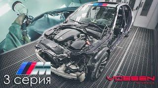 BMW M5: Покраска. От ХЛАМА к СОВЕРШЕНСТВУ!! Жорик Ревазов.