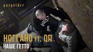 QП ft. Ноггано - Наше Гетто