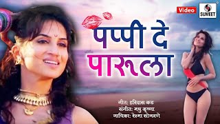 Pappi De Parula Smita Gondkar Official Video Song