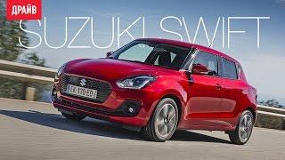 Suzuki Swift тест-драйв с Никитой Гудковым. Видео Тесты Драйв Ру.