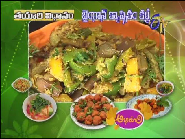 Baingan Capsicum  Curry - బైంగాన్ క్యాప్సికం కర్రీ