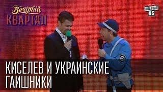 Дмитрий Киселев и украинские ГАИ-шники - Вечерний Квартал