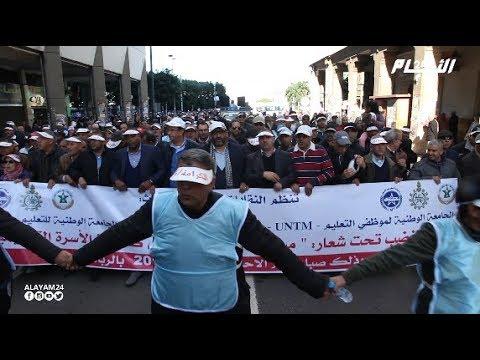 الأساتذة يحتجون في الرباط بعد سلسلة الاعتداءات على رجال التعليم