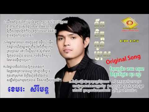 [Original Song] Tirk Chet Kon Bros - Khemarak Sereymon  [SUNDAY CD Vol 125]