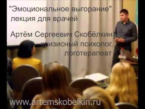 Эмоциональное выгорание у врачей. Психолог Артём Скобёлкин