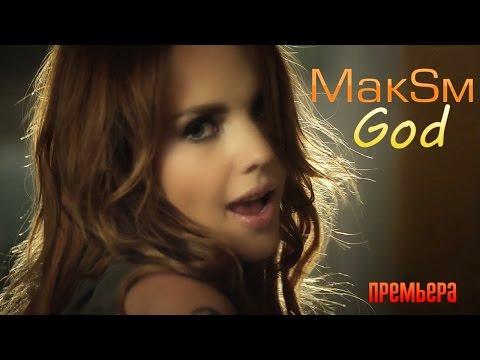Макsим - God (Вампир)