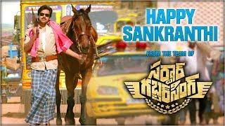Sardaar-Gabbar-Singh-Movie-Sankranthi-Special-Teaser