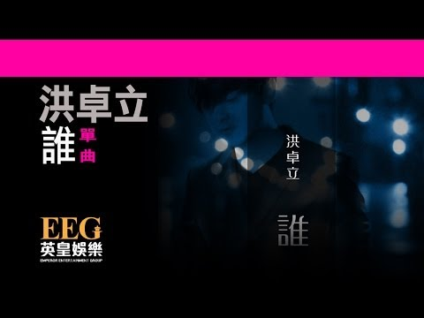 《誰》洪卓立 KEN HUNG OFFICIAL官方完整版[LYRICS][HD][歌詞版][MV]