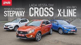 Kia Rio X-Line • Lada Vesta SW Cross • Renault Sandero Stepway ― сравнительный тест-драйв. Видео Тесты Драйв Ру.