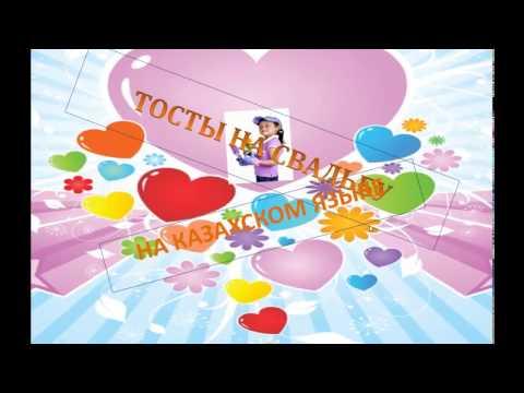 Тост по казахски поздравления