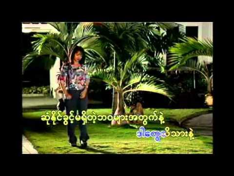 Mie Mie Win Pe - Wit Kwayy (ဝဋ္ေၾကြး) HD