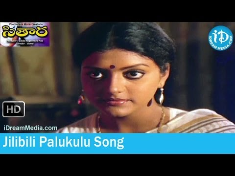 Sitara Movie Songs - Jilibili Palukulu Song - Bhanupriya - Suman - Ilayaraja Hit Songs