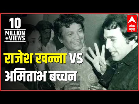 Superstar Rajesh Khanna vs superstar Amitabh Bachchan