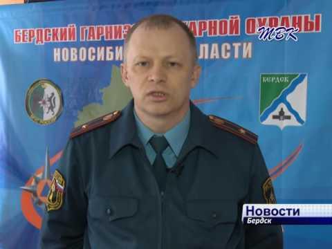 О пожарной ситуации за прошедшую неделю в Бердске