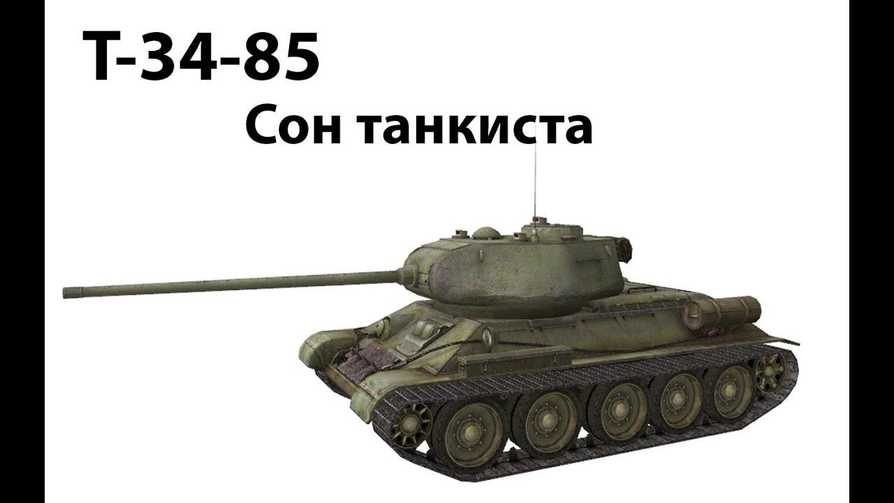 Т-34-85 - Сон танкиста