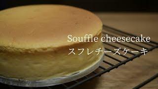 超シュワふわスフレチーズケーキの作り方|How to make Japanese Souffle cheesecake