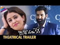 Raja Meeru Keka Telugu Movie Trailer - Lasya , Noel Sean,T..