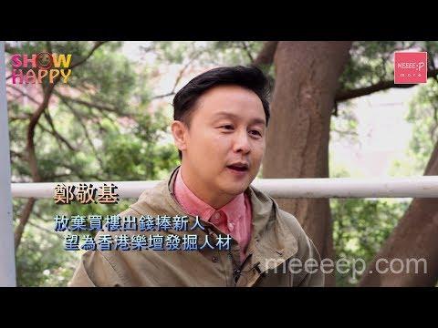 鄭敬基用首期捧新人  望為香港樂壇發掘人材