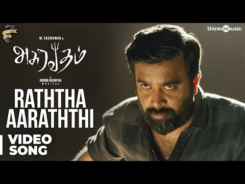 Asuravadham  Raththa Aaraththi Video Song