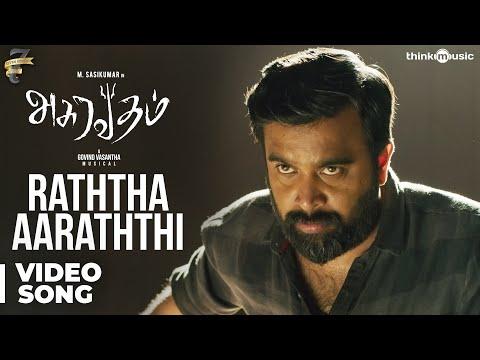 Asuravadham  Raththa Aaraththi Video Song