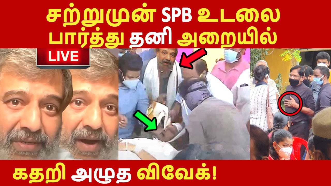 சற்றுமுன் SPB உடலை பார்த்து தனி அறையில் கதறி அழுத விவேக்! | SPB | Vivek | Cinema News |