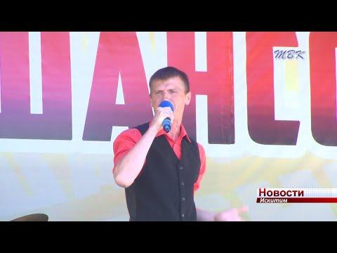 Искитимцы заняли призовые места в фестивале «Летоавтошансон»