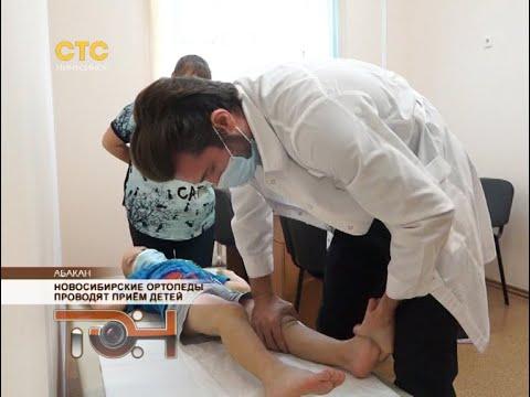 Новосибирские ортопеды проводят приём детей