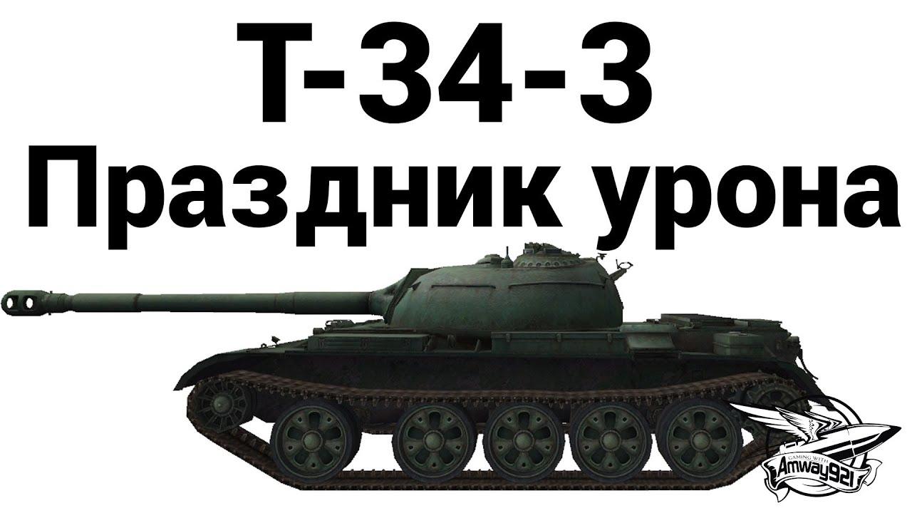 T-34-3 - Праздник урона