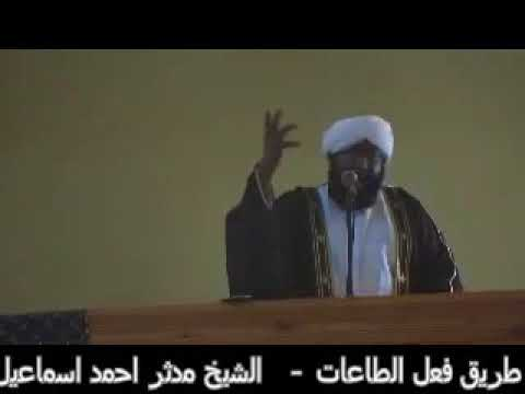 الطريق إلى فعل الطاعات / د. مدثر الباهي ( عضو رابطة علماء المسلمين )