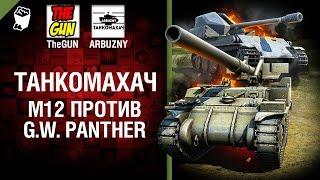 M12 против G.W. Panther - Танкомахач №67 - от ARBUZNY и TheGUN